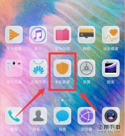华为nova3手机清理应用缓存方法教程