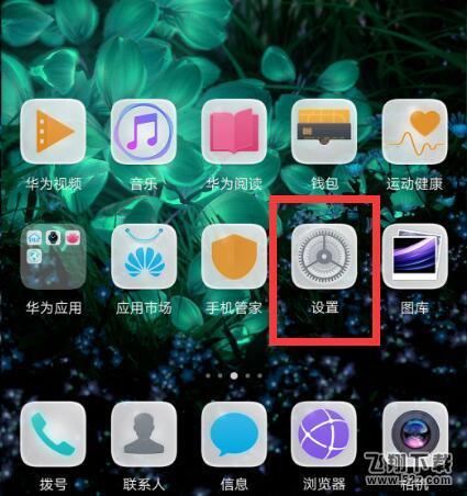 华为nova3手机关闭系统自动更新方法教程