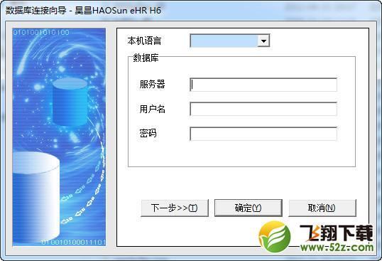 昊昌人力资源管理系统V7.02 电脑版_52z.com