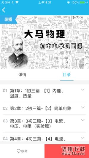 大马网课V1.0.0 安卓版_52z.com