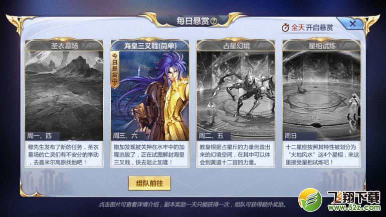 圣斗士星矢手游海皇三叉戟通关攻略_52z.com
