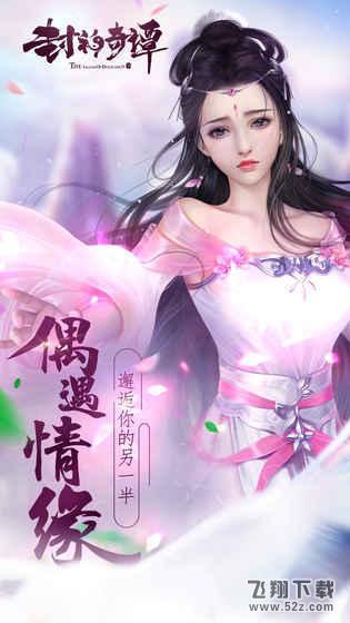 封神奇谭V1.0 安卓版_www.feifeishijie.cn