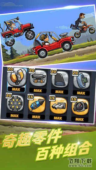登山赛车2V1.17.2 破解版_52z.com