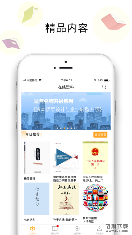 过目iPhone/ipad版下载V1.2
