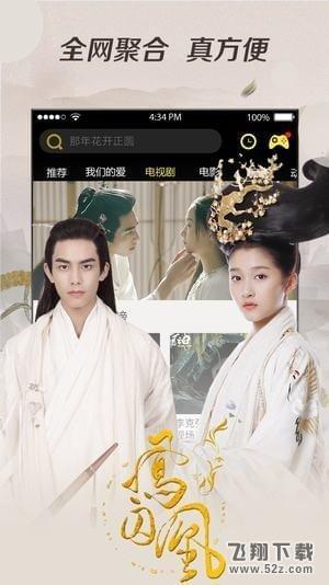 星空影音韩国电影V1.2 安卓版_52z.com