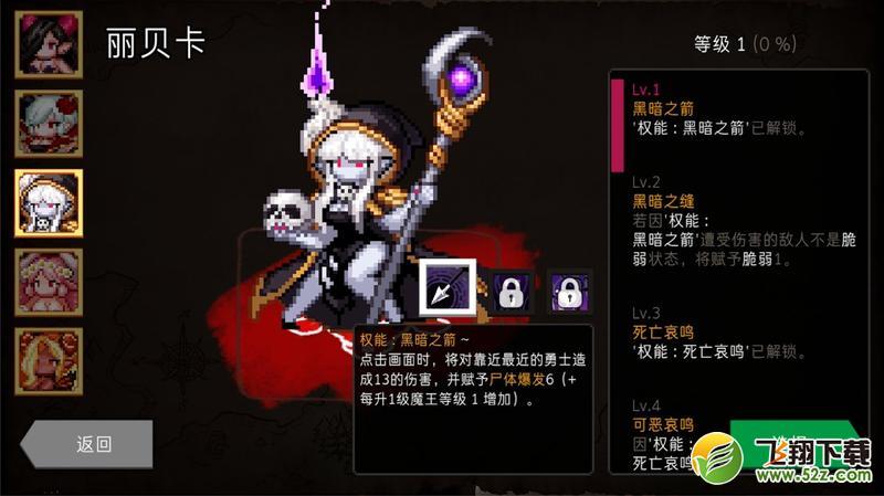 地牢制造者V1.11.03 无限魔石版_52z.com