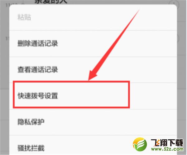 华为畅享7S手机设置一键拨号方法教程