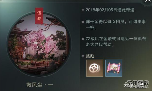楚留香手游救风尘奇遇怎么触发 救风尘奇遇攻略_52z.com