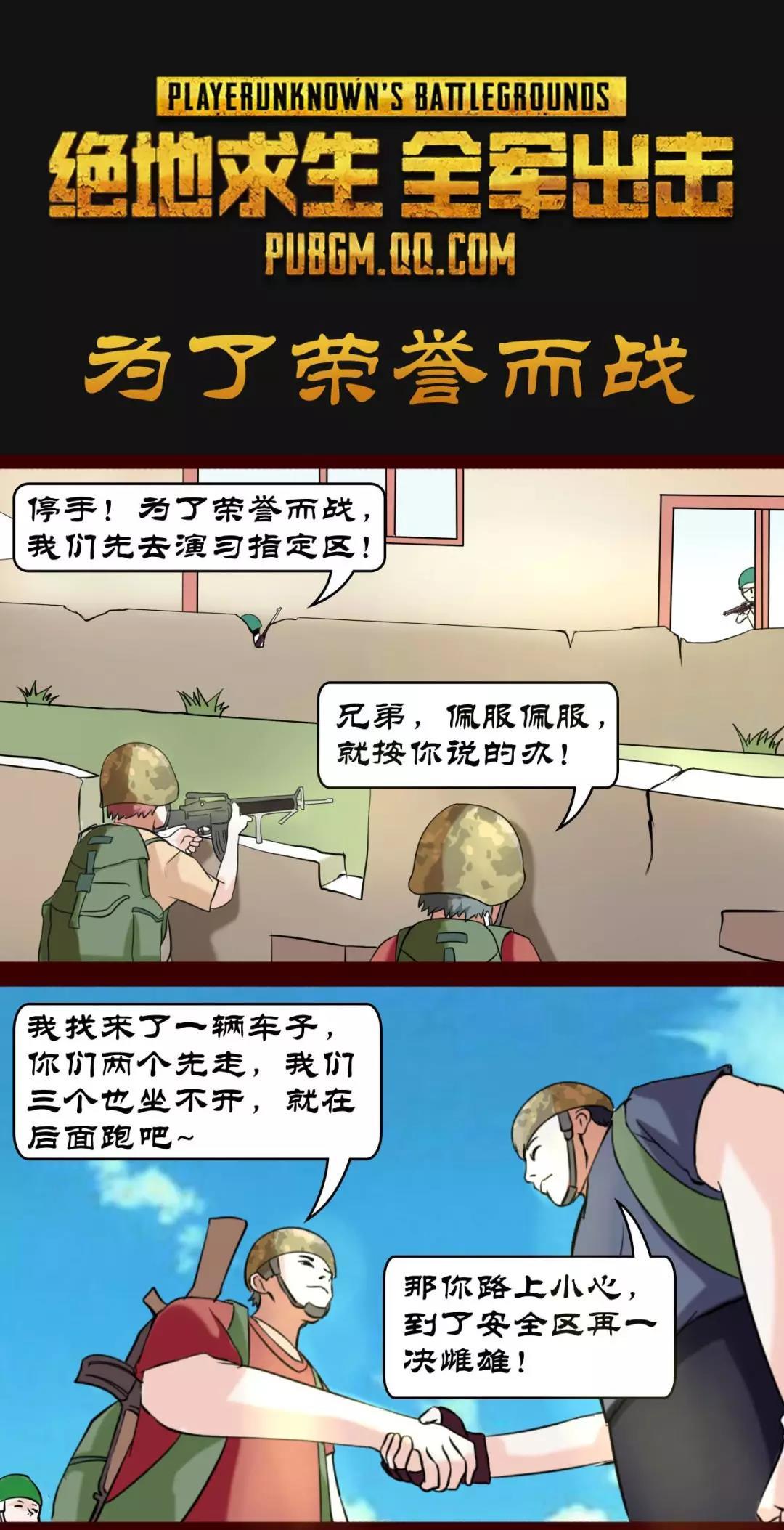 战术大师模式三连鸡?你只需学会这3招……_52z.com