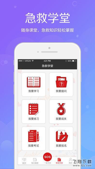 辰邦急救苹果版下载V2.1.2