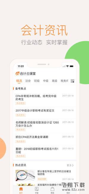 会计云课堂V1.1.9 苹果版_52z.com