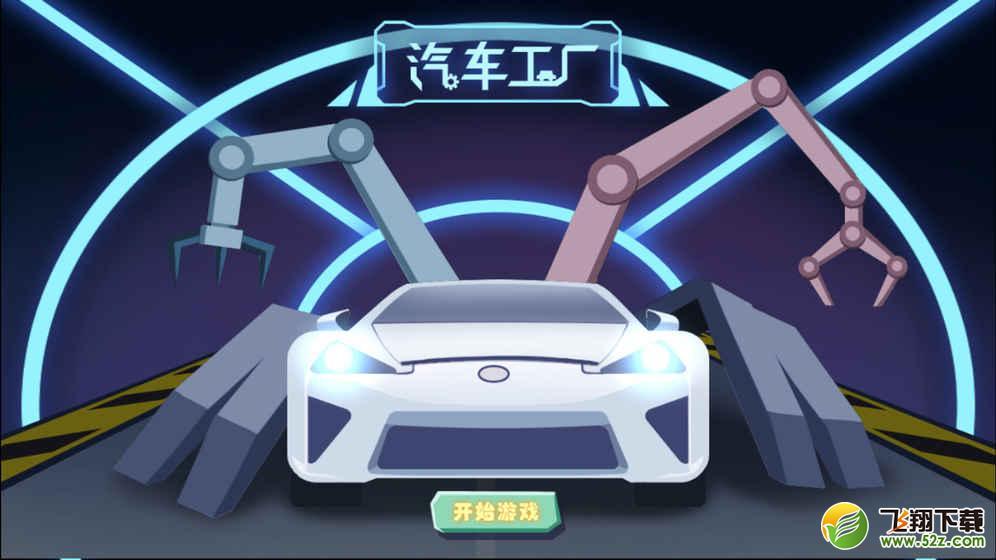 汽车工厂V1.0 安卓版_52z.com