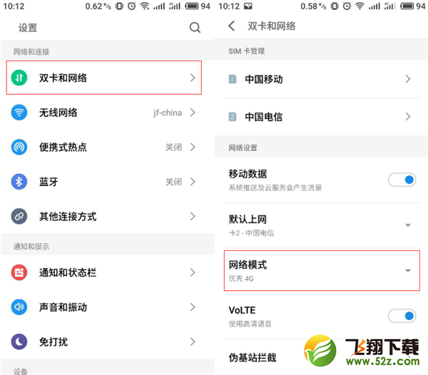魅蓝6t手机切换4g网络方法教程