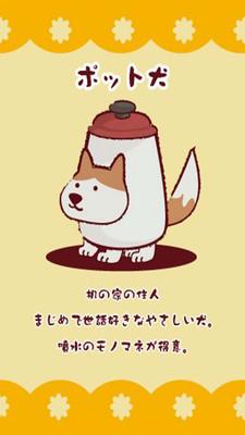 锅子狗狗V1.0安卓版_52z.com