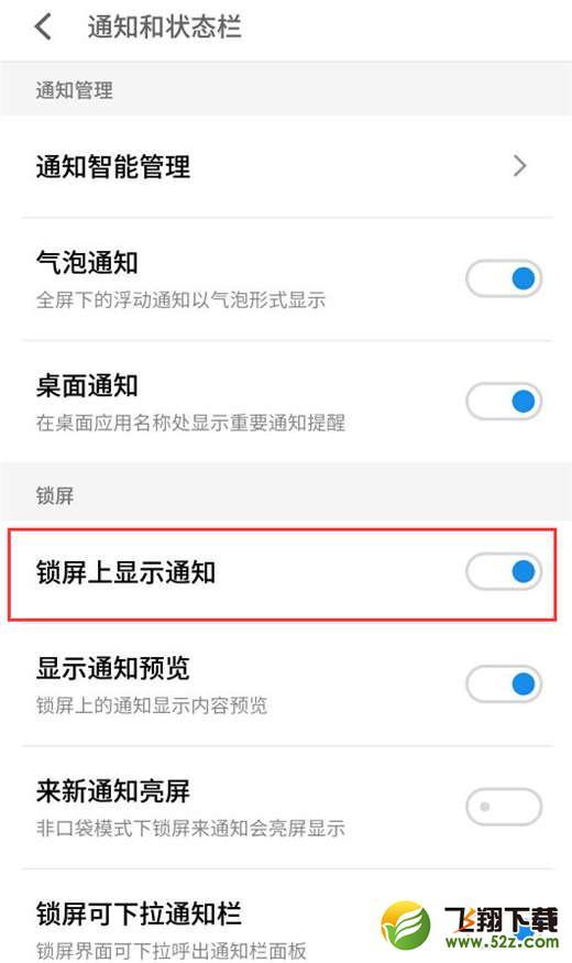 魅蓝6t手机关闭锁屏通知方法教程_52z.com