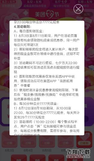 美团app七夕红包签到领取方法教程_52z.com