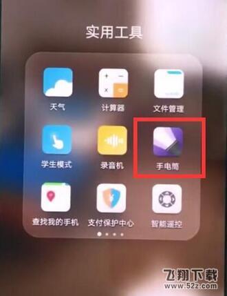 华为nova3手机打开手电筒方法教程