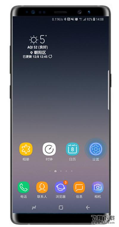三星note8手机查看运行内存方法教程