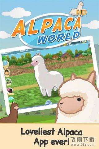 羊驼世界V3.3.1 破解版_52z.com
