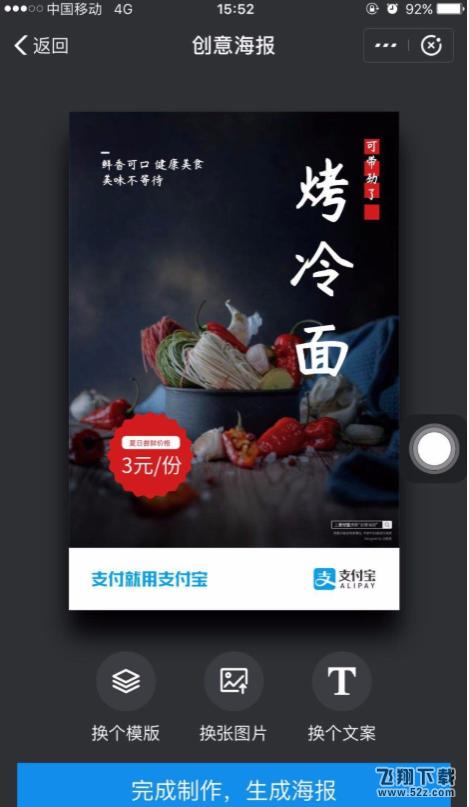 支付宝app制作创意海报方法教程_52z.com