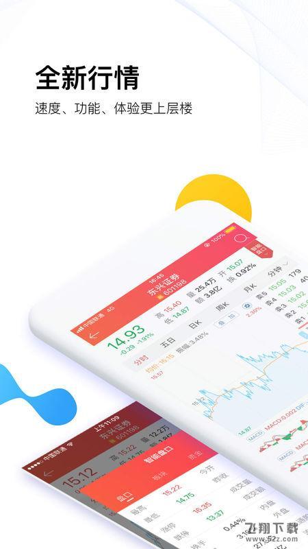 东兴证券198苹果版下载V5.3.8