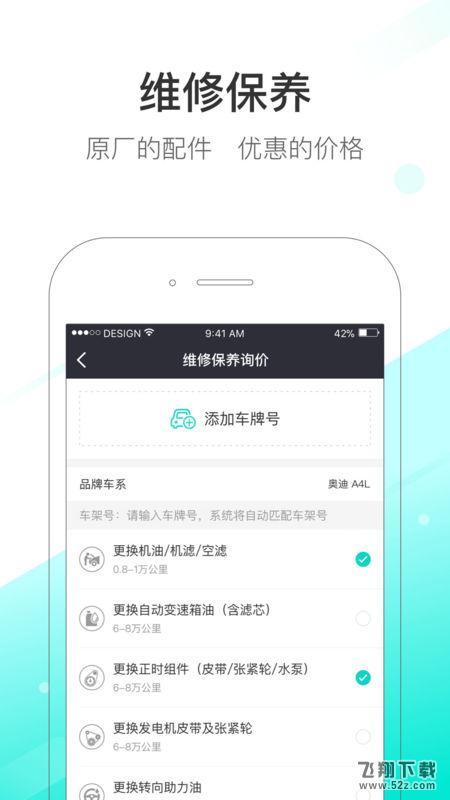 花生车服苹果版下载V4.3.9