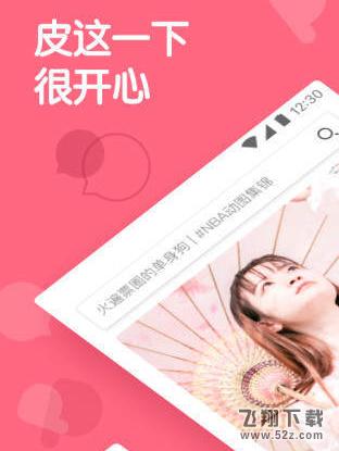 皮皮虾社区app同步内涵段子数据方法教程_52z.com