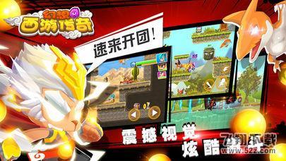 幻想西游联盟V1.1.4186 破解版_52z.com