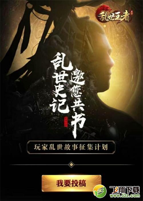 """《乱世王者》邀请众玩家共创内容  故事集""""乱世史册""""即将发布_52z.com"""