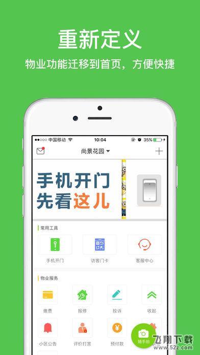 悦家园iPhone/ipad版下载V3.4.8