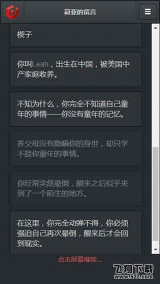 莉亚的留言V1.0.0 安卓版_52z.com