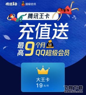 腾讯王卡充值领QQ超级会员方法教程