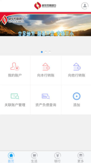 新华村镇银行V2.2 苹果版_52z.com