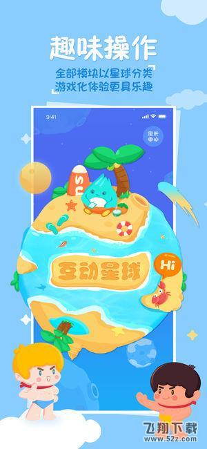 海尔兄弟星球V1.1.1 苹果版_52z.com
