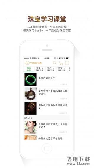 中国珠宝通安卓版下载V1.4.1