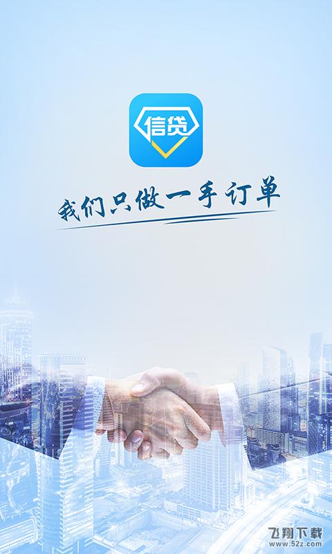 信贷超人V1.1.2 安卓版_52z.com