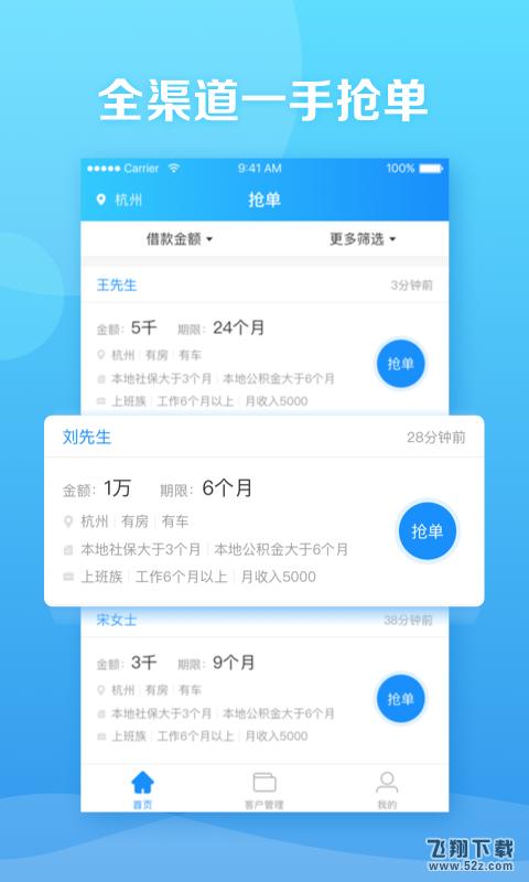 信贷超人V1.1.2 苹果版_52z.com