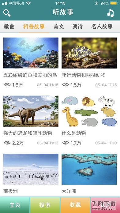 央视少儿苹果版下载V1.3.4