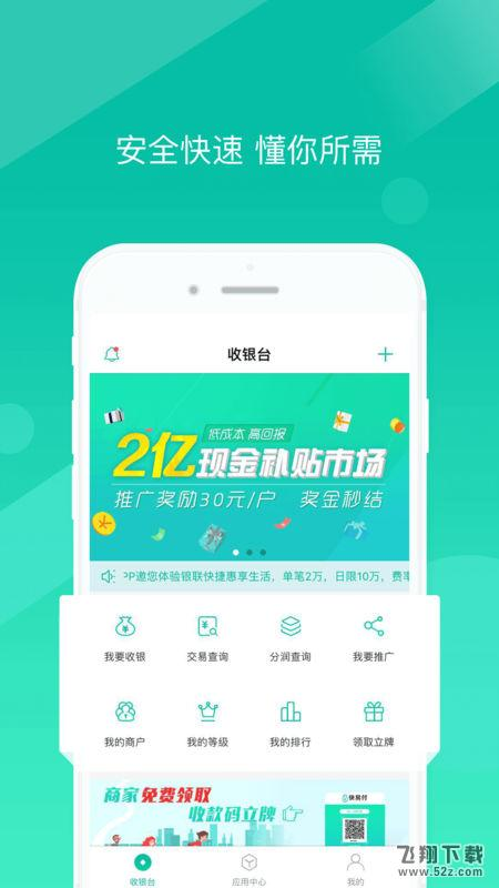 快易付iPhone/ipad版下载V2.4.1