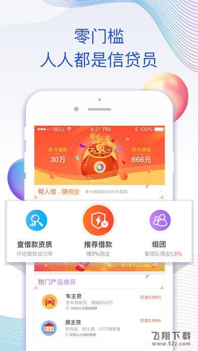 销邦贷iPhone/ipad版下载V2.0.0