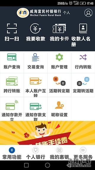 威海富民村镇银行V1.3.0.6 安卓版_52z.com