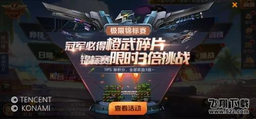 《魂斗罗:归来》星际突围玩法震撼来袭,公测周年福利多!_52z.com