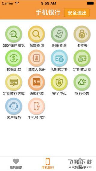 联合村镇银行V3.3 安卓版_52z.com
