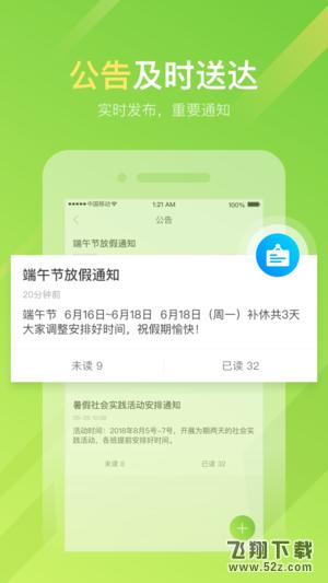 洽学V1.0.9 苹果版_52z.com