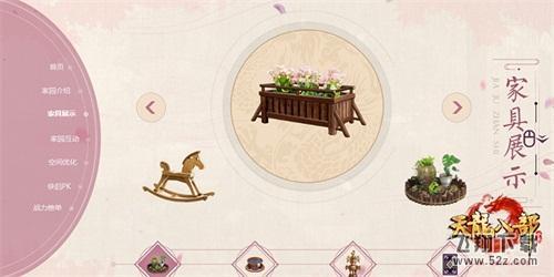 《天龙八部手游》家园系统8月15日心动上线 全新专题解密版本_52z.com