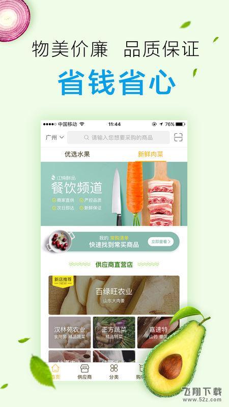 江楠鲜品苹果版下载V2.26.4