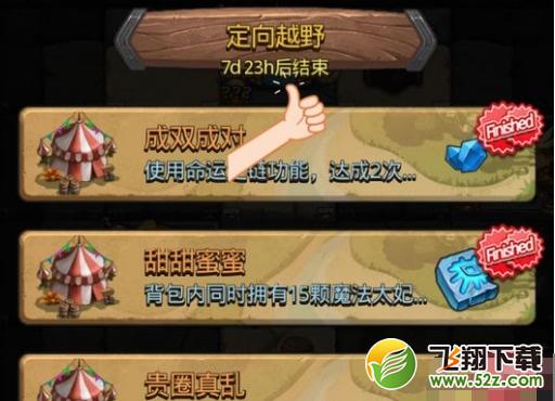 不思议迷宫魔法太妃糖怎么获得 魔法太妃糖速刷攻略_52z.com