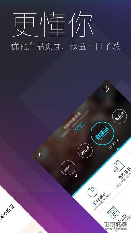 财新iPhone/ipad版下载V5.5.6