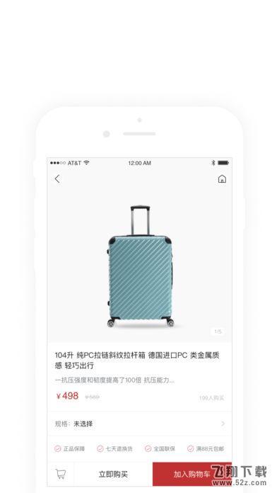 苏打优选苹果版下载V1.2.0