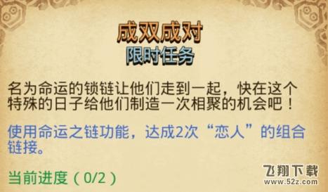 不思议迷宫成双成对定向越野速刷攻略_52z.com
